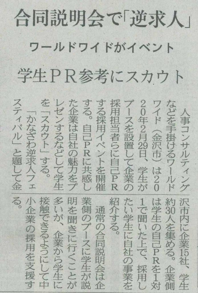 日本経済新聞切り抜き